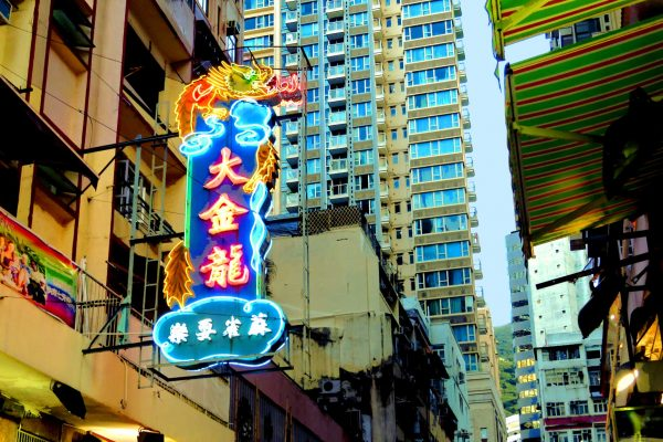 A vivid neon sign featuring a dragon in Hong Kong